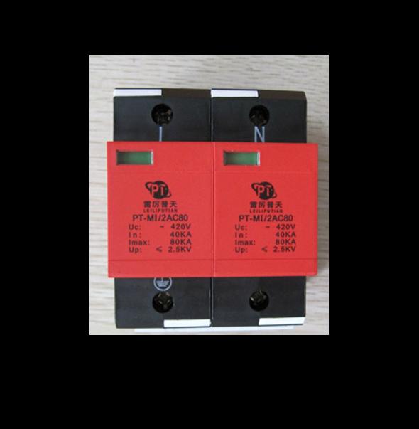 单相电源防雷模块PT-MI2AC80