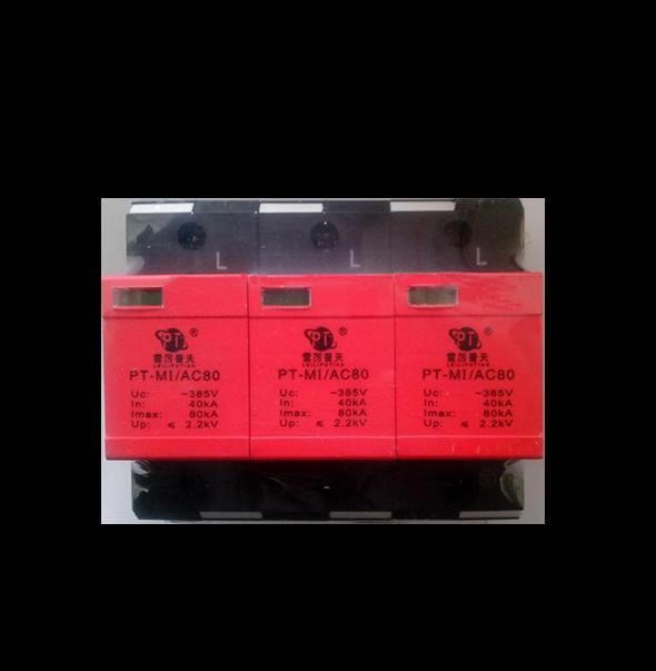 三相电源防雷模块PT-MI3AC80