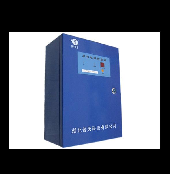 单相电源防雷箱