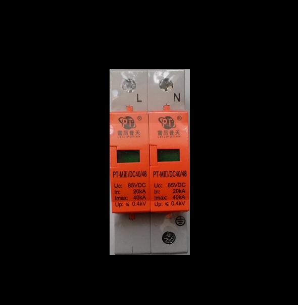 太阳能光伏防雷模块 PT-MⅢ2DC4048