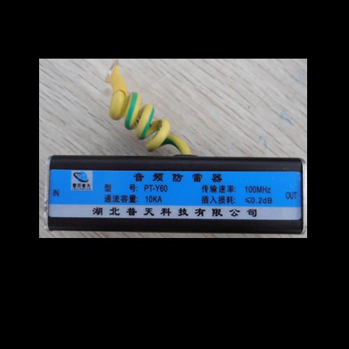 音频防雷器PT-Y60-RJII110