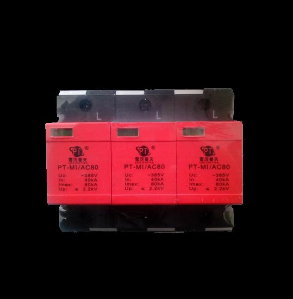 贵州三相电源防雷模块PT-MI3AC80