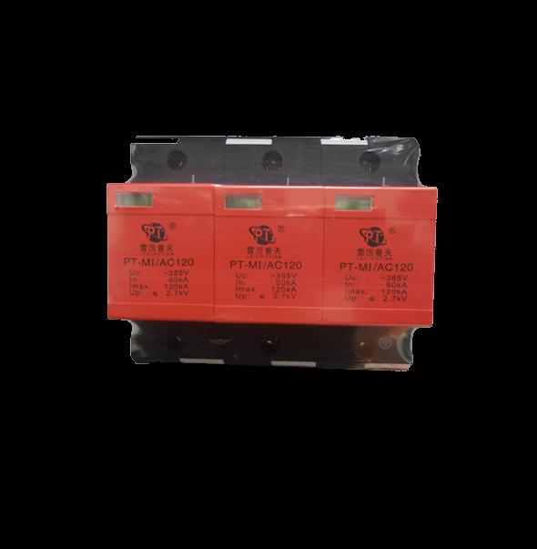 三相电源防雷模块PT-MI3AC120