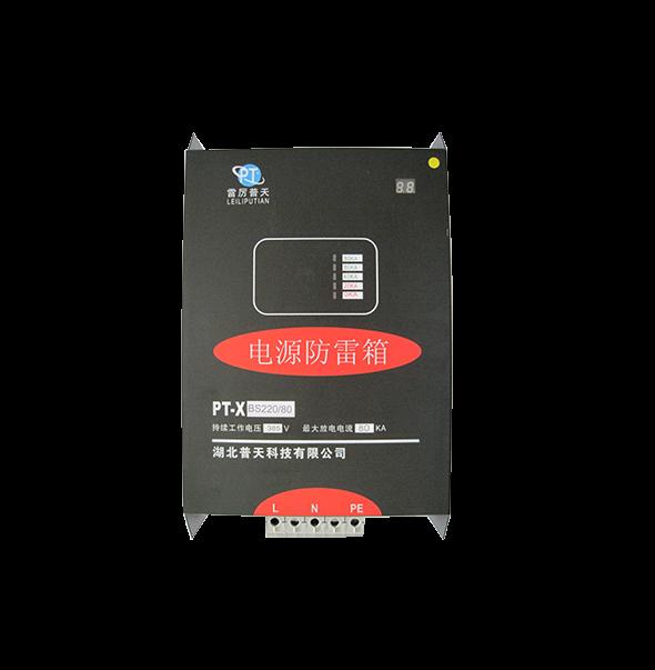 单相电源防雷箱PT-XBS220-80