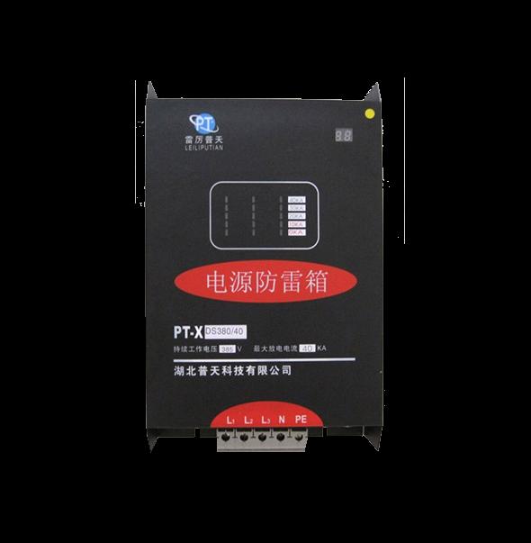 三相电源防雷箱PT-XDS38040