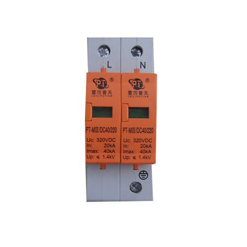 太阳能光伏防雷模块 PT-MⅢ2DC40220