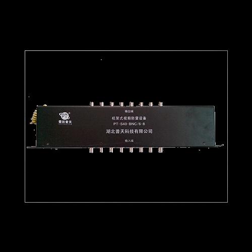 机架式视频防雷设备PT-S40-BNC6-8