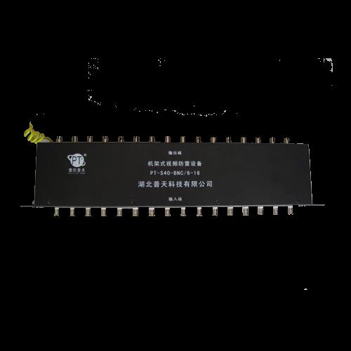 邵阳机架式视频防雷设备PT-S40-BNC6-16