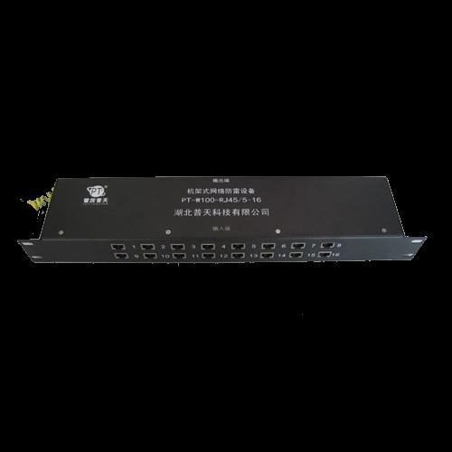 机架式网络防雷设备PT-W100-RJ455-16