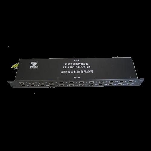 机架式网络防雷设备PT-W100-RJ455-24