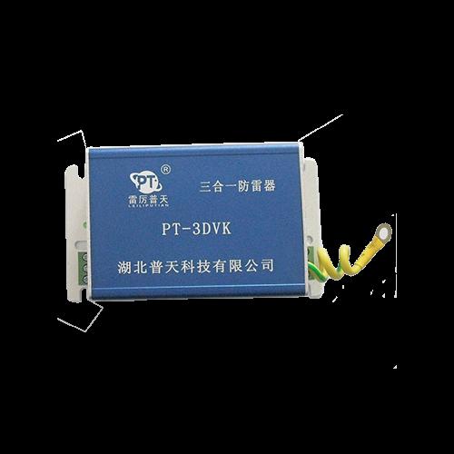 贵州网络三合一防雷器PT-3DVK-W